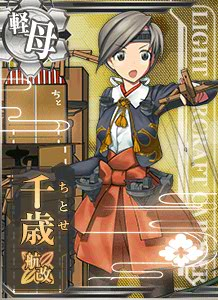 CVL Chitose Carrier Kai 291 Card