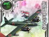 Ginga (Egusa Squadron)