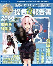 KanColle Teitoku Report Vol.1