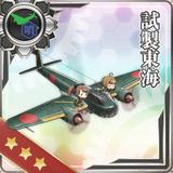 Prototype Toukai 269 Card