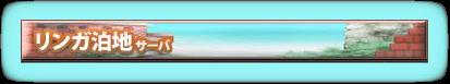 Lingga server banner