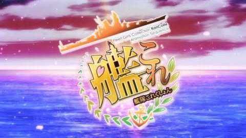 艦隊これくしょん -艦これ- 先行PV第壱弾