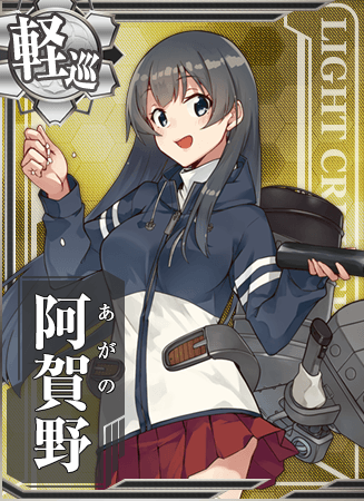Agano Setsubun Card