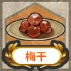 Umeboshi Card
