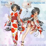 Autumn2015 nagara