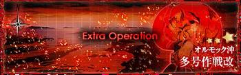 Winter 2018 Event E-5 Banner