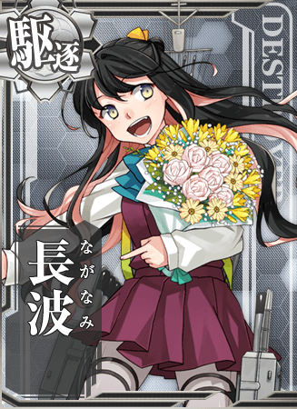 Naganami Spring Bouquet 2019 Card