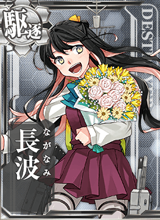 Naganami Spring Bouquet 2018 Card