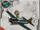 Торпедоносец Тип 97