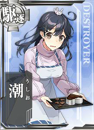 Ushio Valentine Card