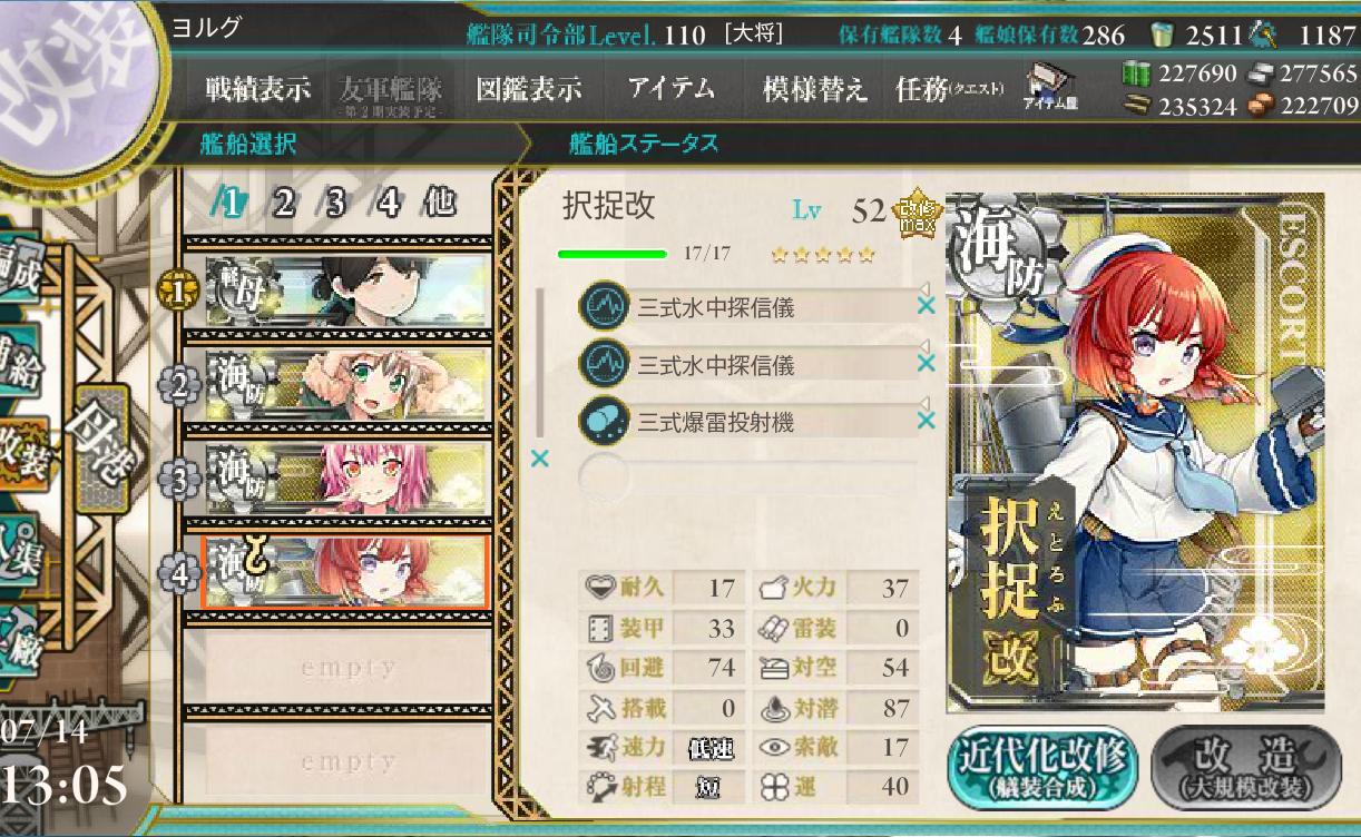 Etorofu New CG