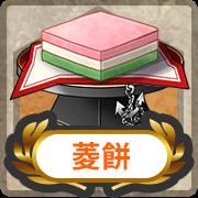 Hishimochi 062 useitem