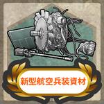 Item Card New Model Aerial Armament Material