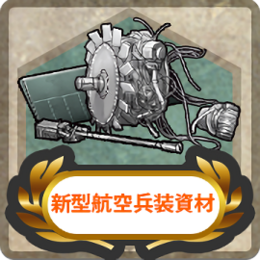 Item Card New Model Aerial Armament Material