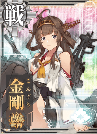 Kongou Kai Ni C Card Damaged