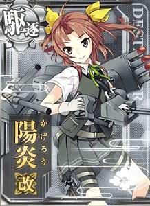 DD Kagerou Kai 225 Card