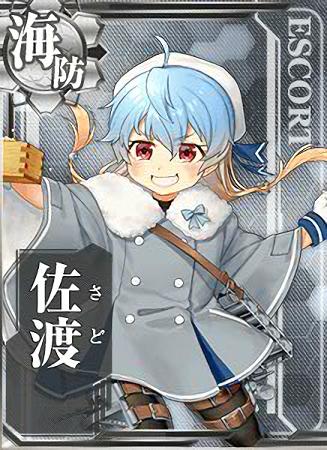 Sado Setsubun Card
