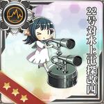Type 22 Surface Radar Kai 4 088 Card
