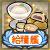 Icon 给粮舰「间宫」