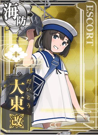 Daitou Kai Card