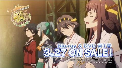 TVアニメ「艦隊これくしょん -艦これ-」Blu-ray & DVD 第1巻CM