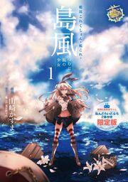 Shimakaze Tsumujikaze no Shoujo vol. 1