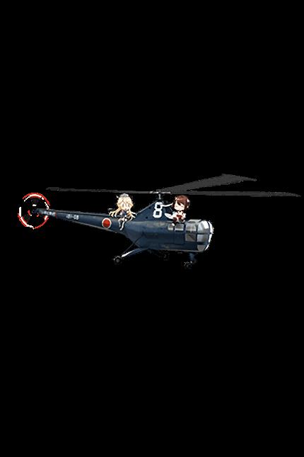 S-51J Kai 327 Full