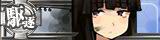 DD Hatsuyuki 032 Battle Damaged