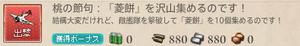 2nd mochi quest
