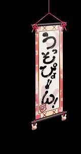 Uzuki's wallscroll
