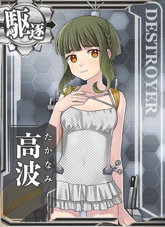 Takanami Summer Card