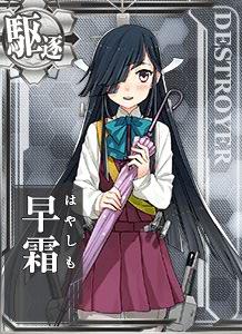 Hayashimo Rainy Card