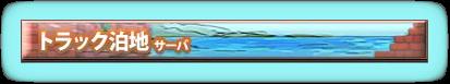 Torakku server banner