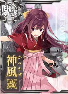 DD Kamikaze Kai 476 Card