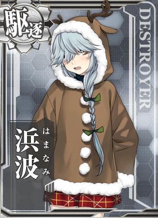 Hamanami Christmas Card