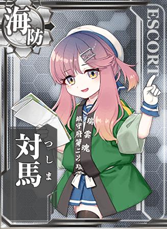 Tsushima Zuiun Card