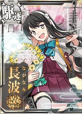 Naganami Kai Ni Spring Bouquet 2018 Card