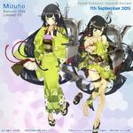Autumn2015 mizuho