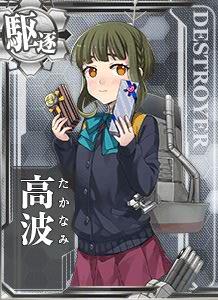 Takanami Valentine Card