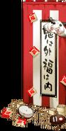 Setsubun Mamemaki set