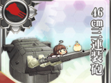 46cm三連裝砲