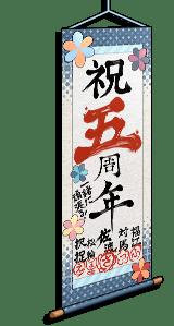 5th anni etorofu scroll