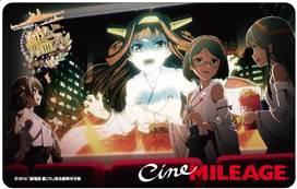 Cine mileage members card