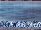 地圖/輸送船團護衛作戰