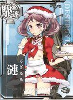Sazanami Christmas 2014 Card Damaged