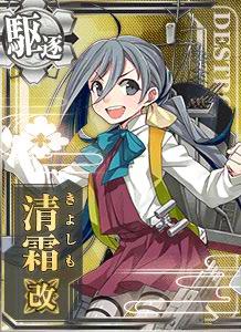 DD Kiyoshimo Kai 325 Card
