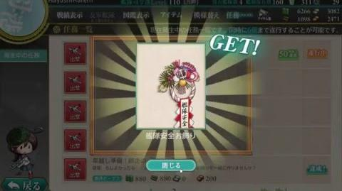 Completing Decoration Material Event
