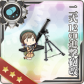 Type 2 12cm Mortar Kai 346 Card