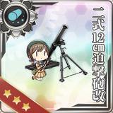 Type 2 12cm Mortar Kai 346 Card