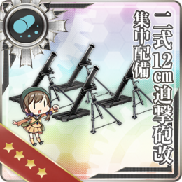 Type 2 12cm Mortar Kai (Concentrated Deployment) 347 Card